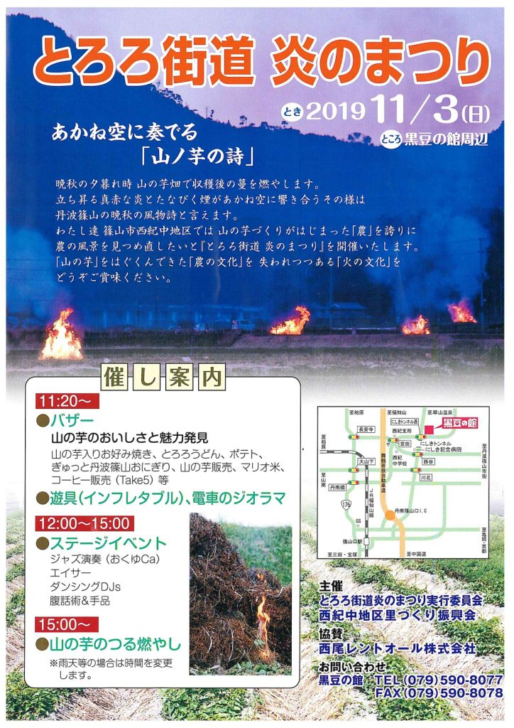炎の祭り令和元年