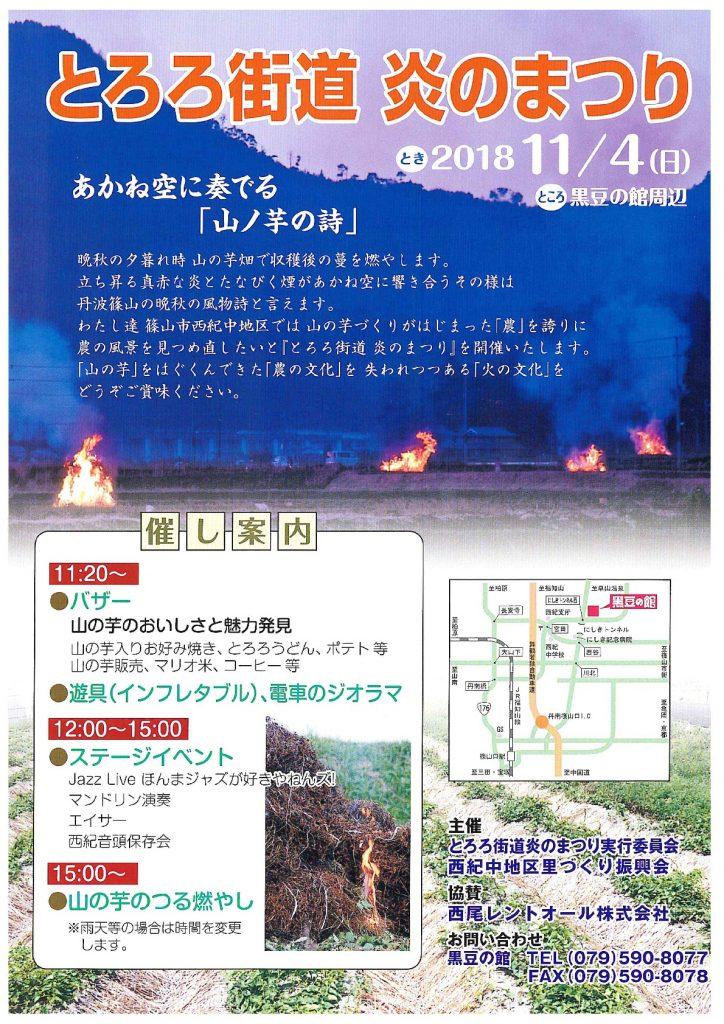 炎の祭り30-001